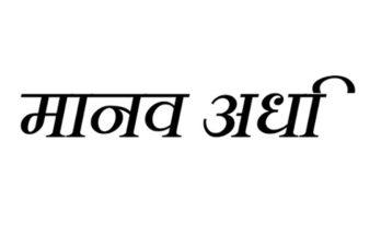 Kokila Font Family Free Download