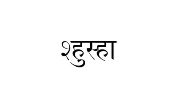 Shusha Font Family Free Download